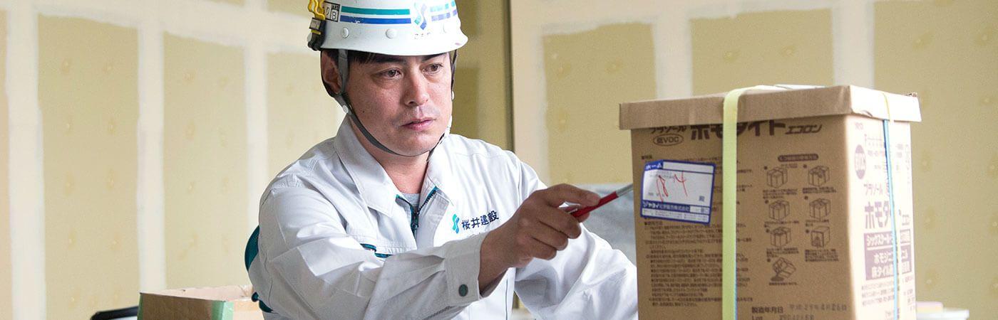 桜井建設の品質管理
