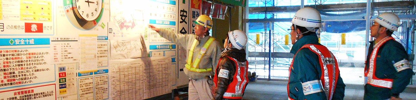 桜井建設の安全への取り組み:現場の安全パトロール