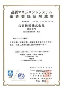 ISO9001:2015登録書2