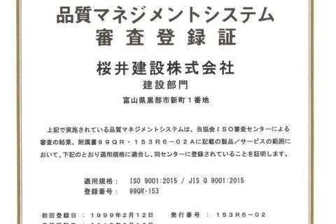 ISO9001:2015登録書1