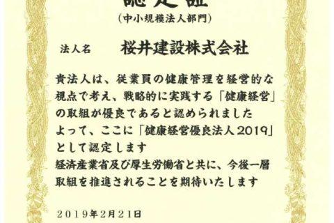 https://www.sakuraikensetu.co.jp/wp/wp-content/uploads/2019/02/4c9888529bb773defbb3a69e29465cc8.jpg