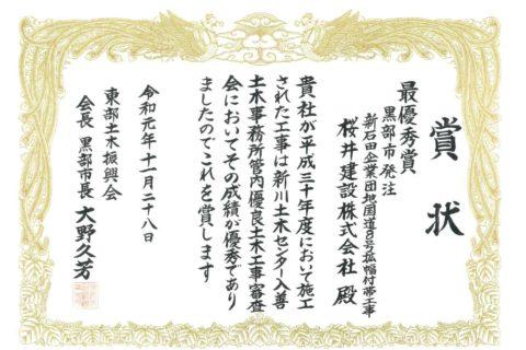 表彰状(R1)