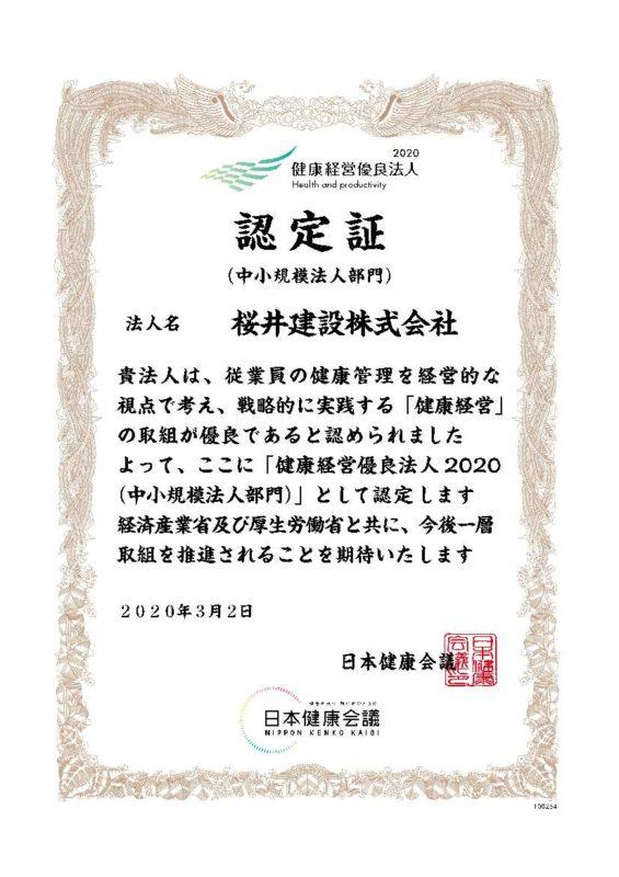 認定書桜井建設2020
